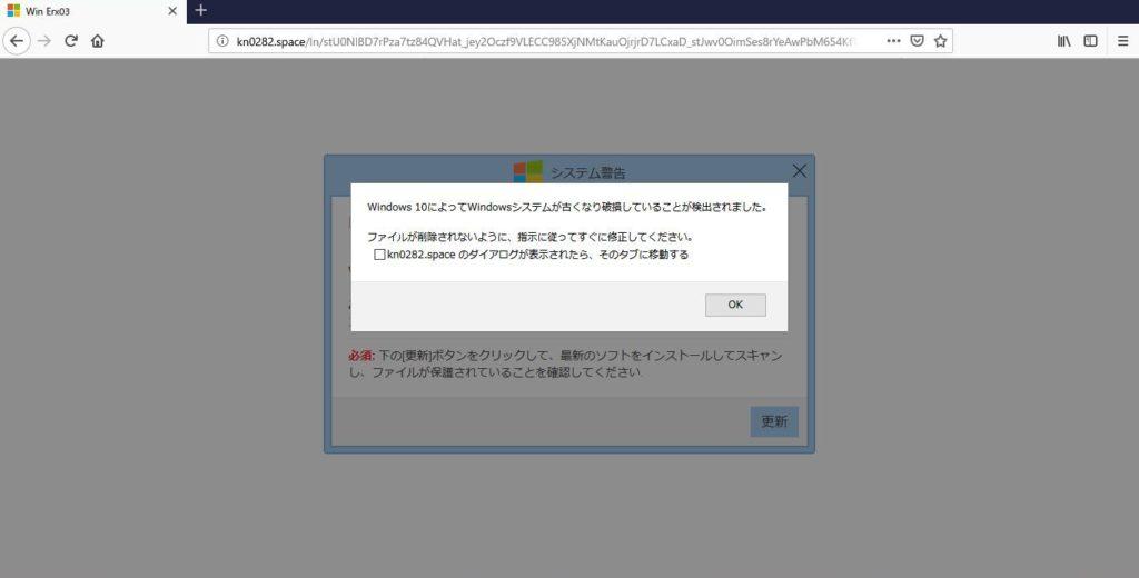 「Windows 10によってWindowsシステムが古くなり破損していることが検出されました。」